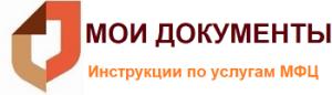 МФЦ Мои документы