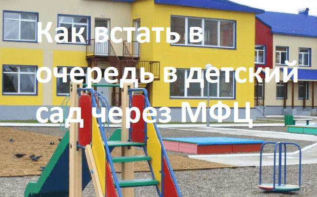 очередь детский сад