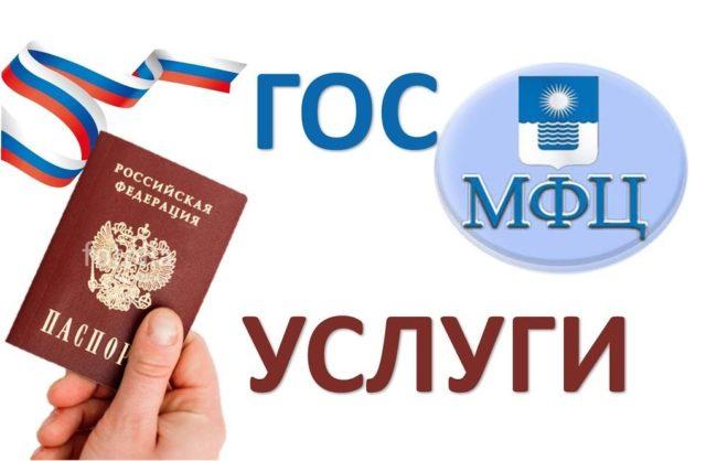 госуслуги регистрация через МФЦ