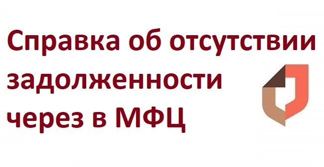 Изображение - Справка об отсутствии задолженности по коммунальным платежам spravka-ob-otsutstvii-zadolzhennosti