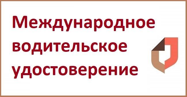 mezhdunarodnye-prava