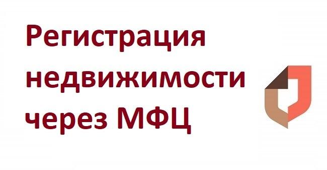 регистрация недвижимости МФЦ