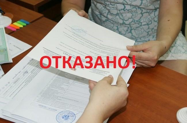 отказано в регистрации недвижимости в МФЦ