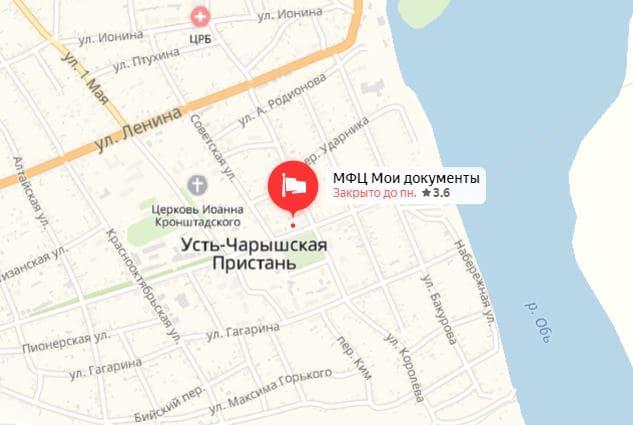 Усть-Чарышская Пристань