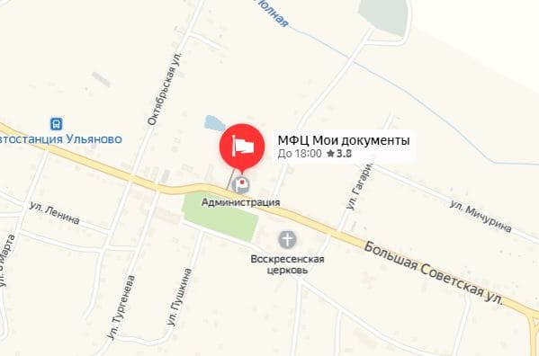Ульяново