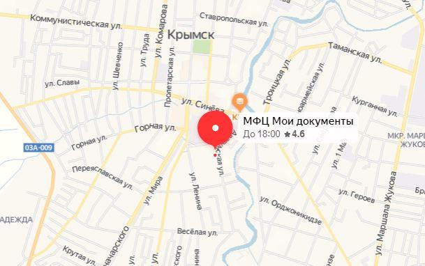 Крымск