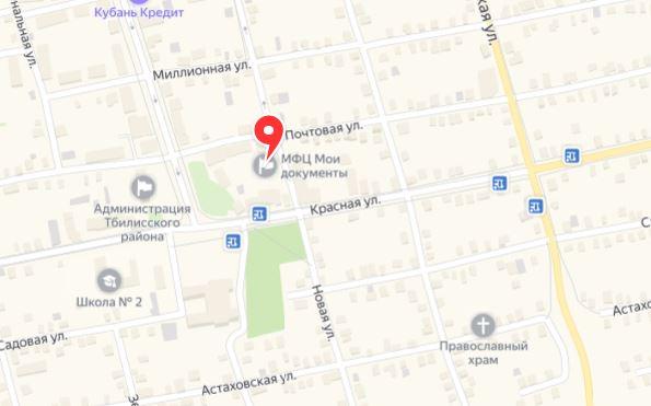 Тбилисская