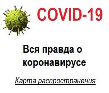 Правда о коронавирусе COVID-19